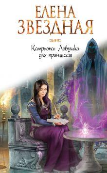 Катриона: Ловушка для принцессы