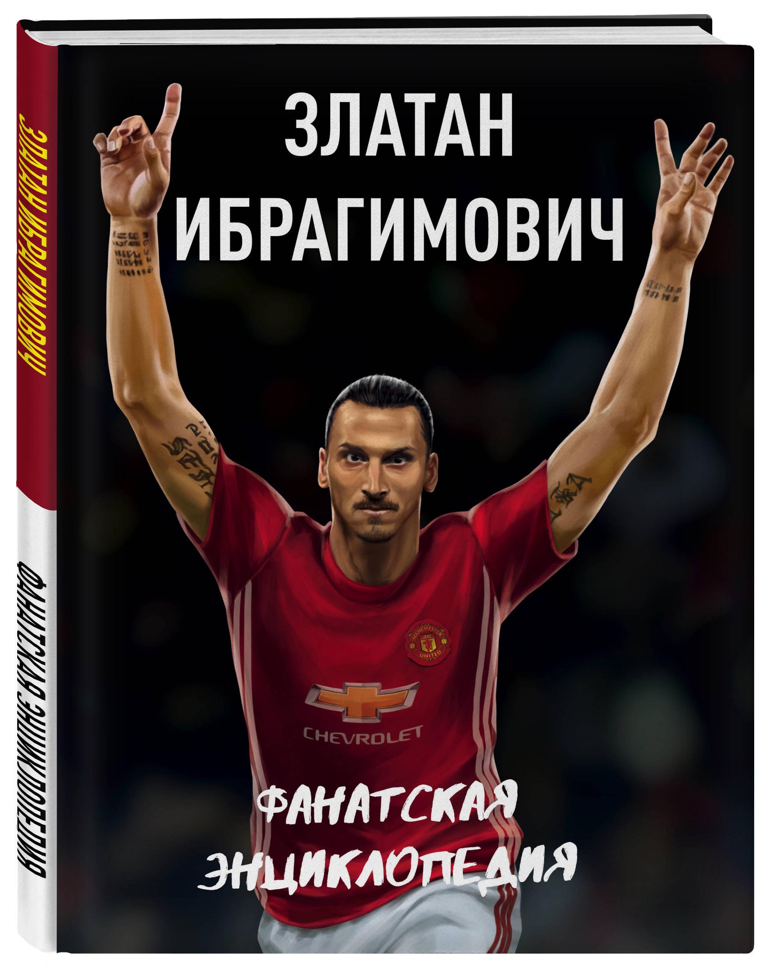 Златан Ибрагимович. Фанатская энциклопедия
