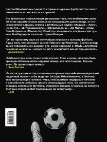 Обложка сзади Златан Ибрагимович. Фанатская энциклопедия
