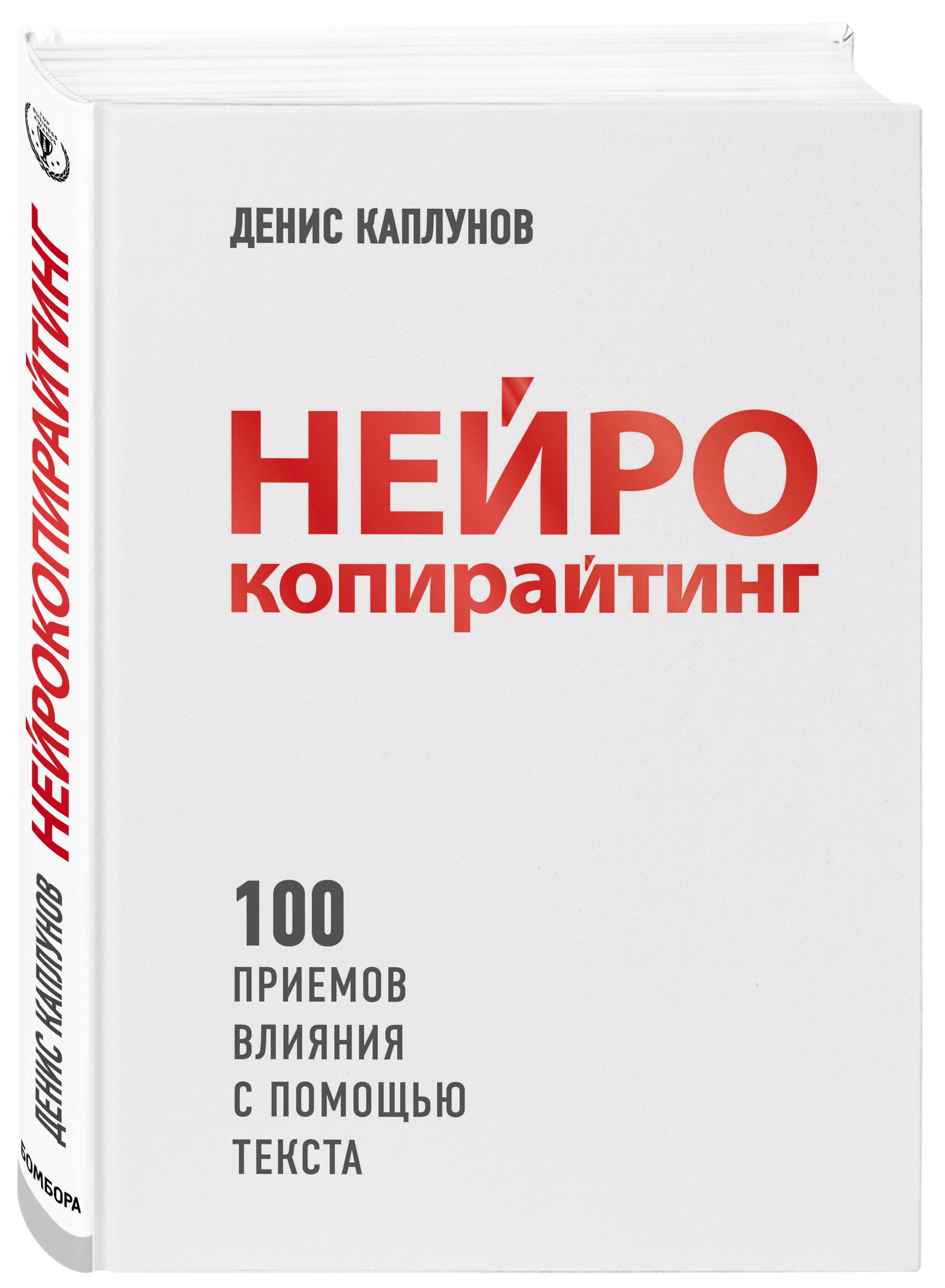 Нейрокопирайтинг. 100 приёмов влияния с помощью текста ( Каплунов Денис Александрович  )