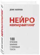 Каплунов Д. - Нейрокопирайтинг. 100 приёмов влияния с помощью текста' обложка книги