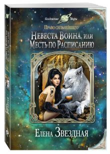 Звездная Е. - Невеста воина, или Месть по расписанию обложка книги