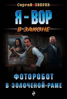Обложка Фоторобот в золоченой раме Сергей Зверев