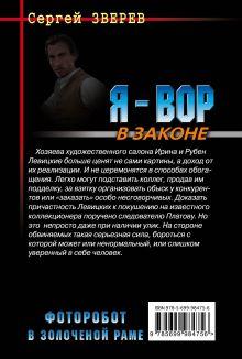 Обложка сзади Фоторобот в золоченой раме Сергей Зверев
