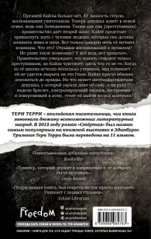 Обложка сзади Стёртая (#1) Тери Терри