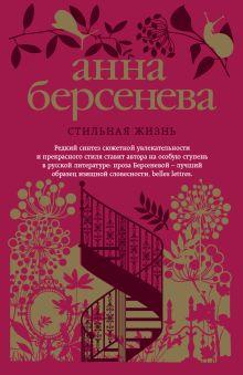 Обложка Стильная жизнь Анна Берсенева