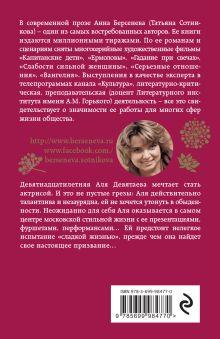 Обложка сзади Стильная жизнь Анна Берсенева