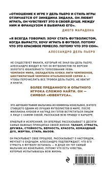 Обложка сзади Автобиография Алессандро Дель Пьеро Алессандро Дель Пьеро