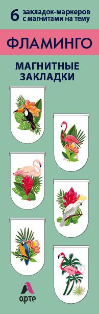 Магнитные закладки. Фламинго (6 закладок полукругл.)
