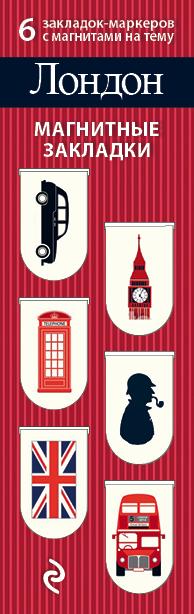 Обложка Магнитные закладки. Лондон (6 закладок полукругл.)