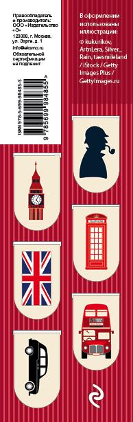 Обложка сзади Магнитные закладки. Лондон (6 закладок полукругл.)