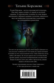 Обложка сзади Алое на черном Татьяна Корсакова