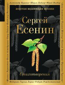 Обложка Стихотворения Сергей Есенин