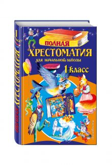 - Полная хрестоматия для начальной школы. 1 класс. 5-е изд., испр. и доп. обложка книги