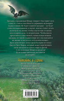 Обложка сзади Цветок Трех Миров Дмитрий Емец