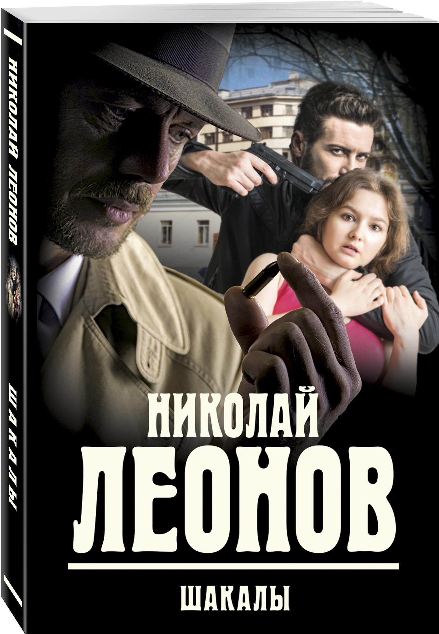 Леонов Н.И. Шакалы