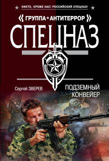 Обложка Подземный конвейер Сергей Зверев