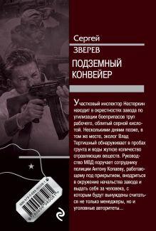 Обложка сзади Подземный конвейер Сергей Зверев