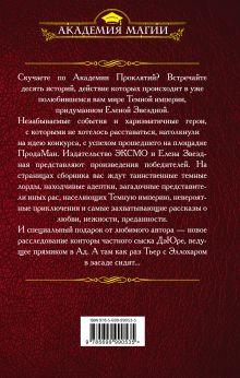 Обложка сзади Адептка Елена Звездная и другие