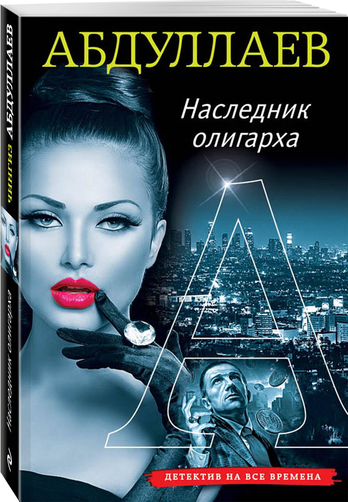 Наследник олигарха ( Абдуллаев Ч.А.  )