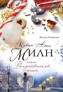 Обложка Рождественский мешок Кевин Алан Милн