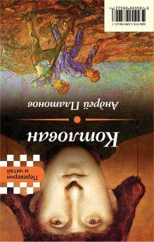 Обложка сзади Мы. Котлован Евгений Замятин, Андрей Платонов