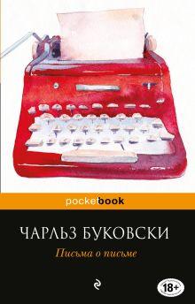 Обложка Письма о письме Чарльз Буковски