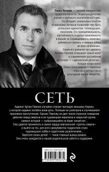 Обложка сзади Сеть Павел Астахов
