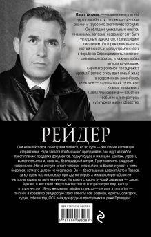 Обложка сзади Рейдер Павел Астахов