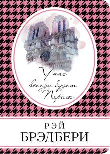 У нас всегда будет Париж