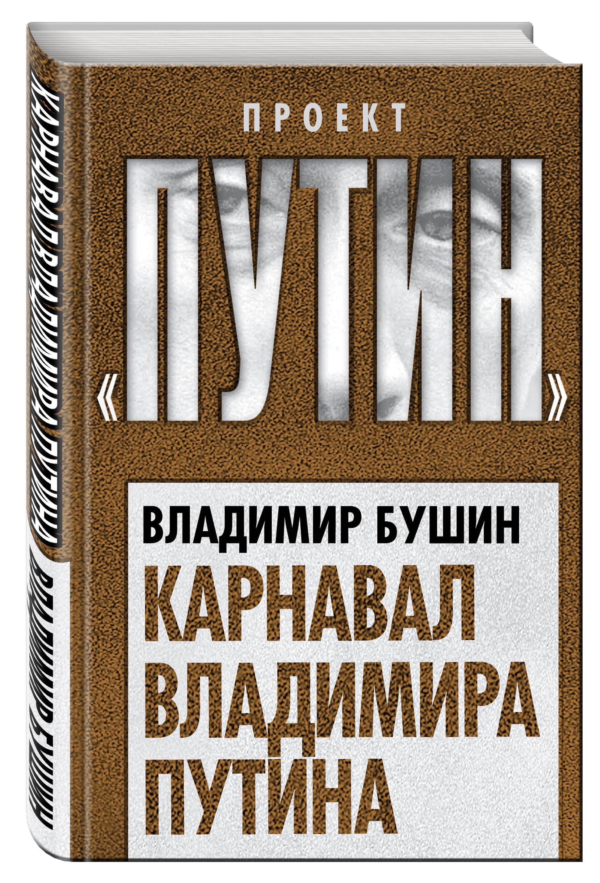 Карнавал Владимира Путина ( Бушин В.С.  )