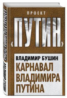 Бушин В.С. - Карнавал Владимира Путина обложка книги