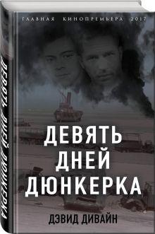 Дивайн Д., Сквайрс Р. - Девять дней Дюнкерка обложка книги