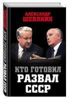 Кто готовил развал СССР