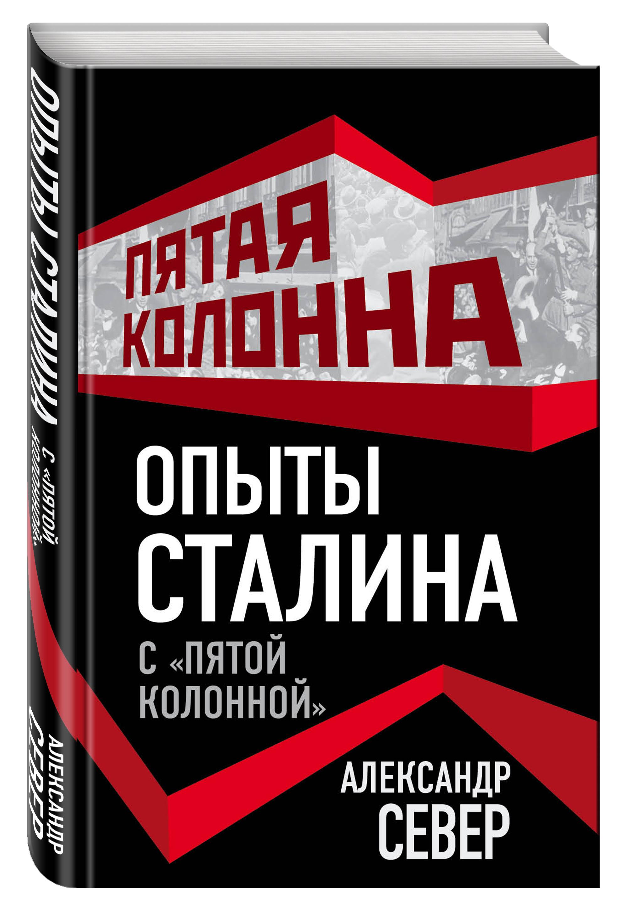 Опыты Сталина с «пятой колонной» ( Север Александр  )