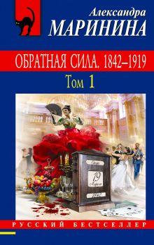 Обратная сила. Том 1. 1842 - 1919