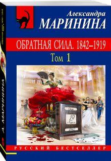 Обратная сила. Том 1. 1842 - 1919 обложка книги