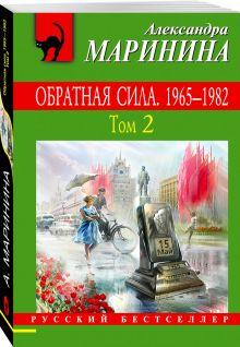 Обратная сила. Том 2. 1965 - 1982 обложка книги