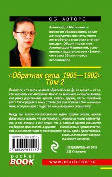 Обложка сзади Обратная сила. Том 2. 1965 - 1982 Александра Маринина