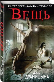Драницына А. - Вещь обложка книги
