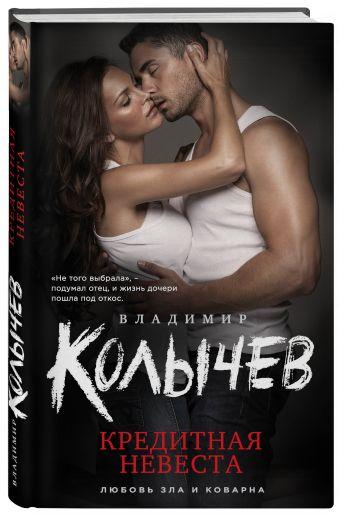 Кредитная невеста Колычев В.Г.