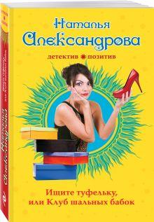 Александрова Н.Н. - Ищите туфельку, или Клуб шальных бабок обложка книги