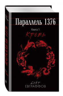 Параллель 1376. Книга первая. Кровь.