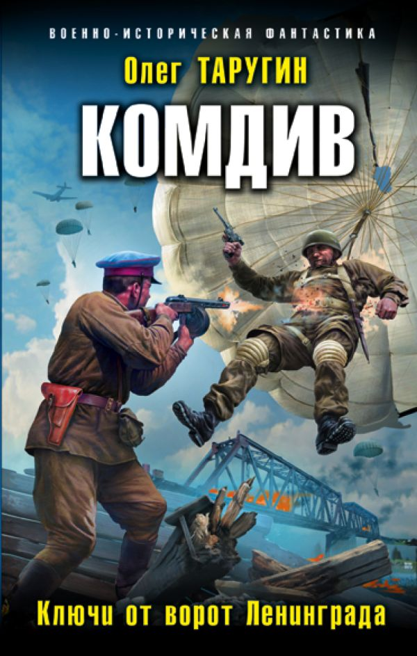 КОМДИВ. КЛЮЧИ ОТ ВОРОТ ЛЕНИНГРАДА  Автор: ОЛЕГ ТАРУГИН