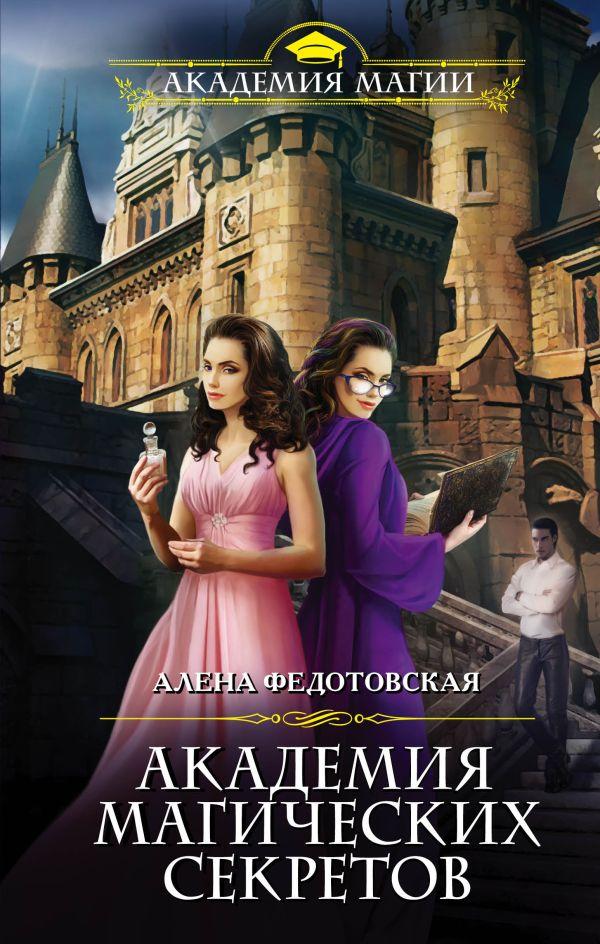 АКАДЕМИЯ МАГИЧЕСКИХ СЕКРЕТОВ  Автор: АЛЕНА ФЕДОТОВСКАЯ
