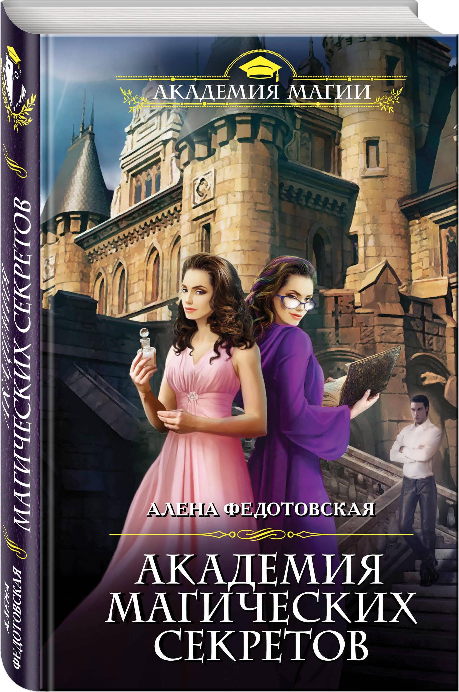 Академия магических секретов ( Федотовская А.  )