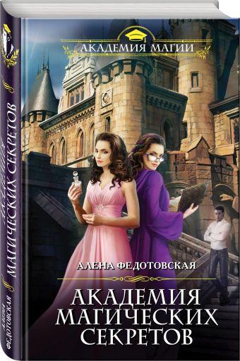 Академия магических секретов Федотовская А.