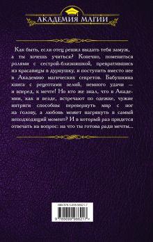 Обложка сзади Академия магических секретов Алена Федотовская