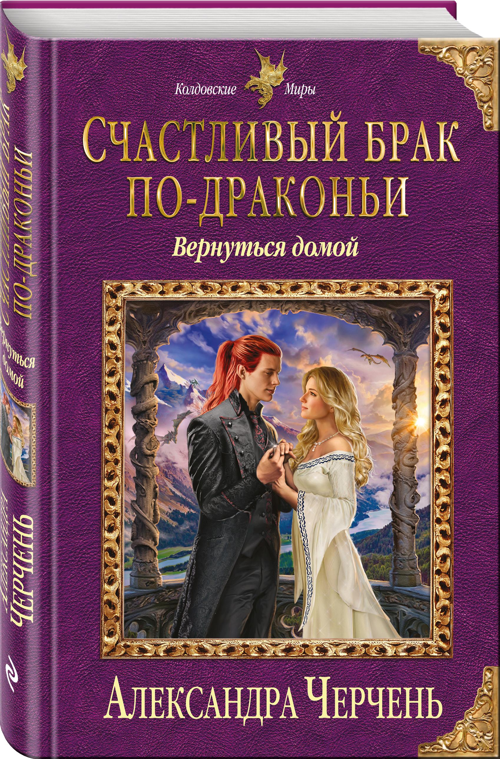 Счастливый брак по-драконьи. Вернуться домой ( Черчень А.  )
