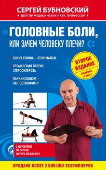 Головные боли, или Зачем человеку плечи? 2-е издание